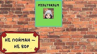 НЕ ПОЙМАН - НЕ ВОР