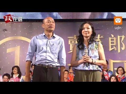 1123選前之夜/韓國瑜號召禿頭大集結