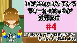 【Vtuber】指定されたポケモンでフリー6勝を目指そう! #4