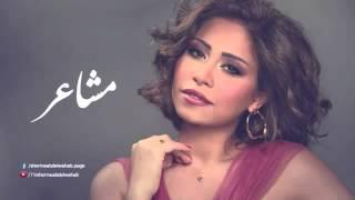 Sherine   Masha3er   شيرين : مشاعر