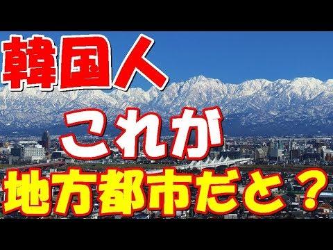 海外の反応 「すごいな日本!これが地方都市?」韓国