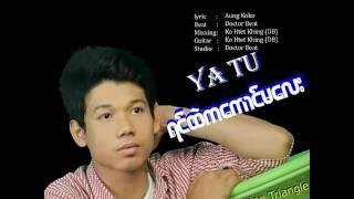 ရင္ထဲကေကာင္မေလး (Ya Tu) New Songs 2016