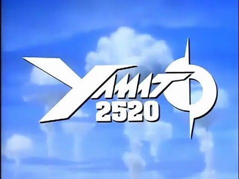 Yamato 2520 OVA Vol 1 (Space Battleship Star Blazers 宇宙戦艦 ヤマト アニメ