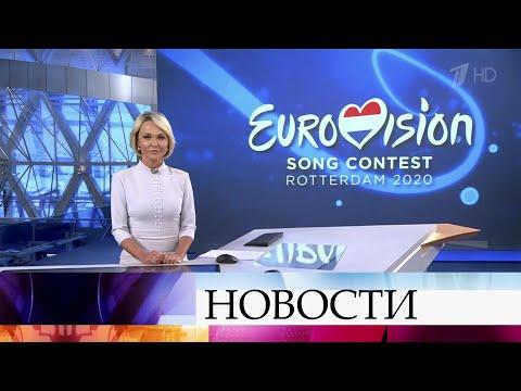 Выпуск новостей в 18:00 от 14.05.2020