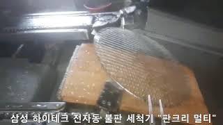 삼성하이테크 불판세척기 판크리멀티
