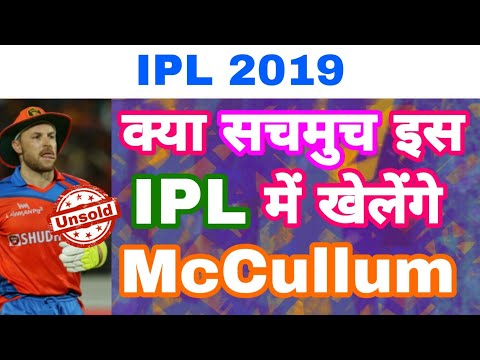 IPL 2019 - Is Really Brendon McCullum Going To Play In IPL After Being Unsold In Auction