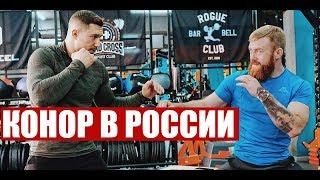 Тренировка с Сибирским Конором Макгрегором