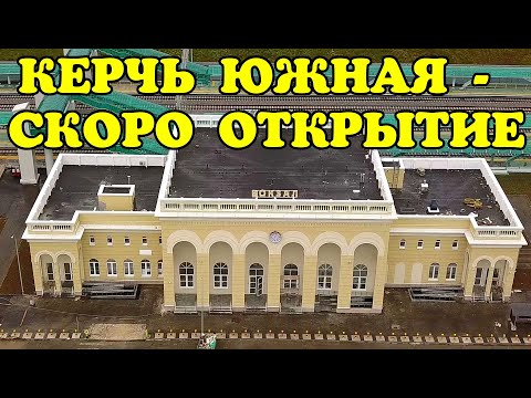 Крымский мост(июнь 2020)ПОСЛЕ МОСТА ПРОБКИ.Станция Керчь Южная СКОРО открытие.Южный портал тоннеля