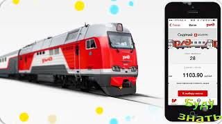 Секреты Билетов на Поездах дальнего следования - БЕСПЛАТНЫЕ возможности
