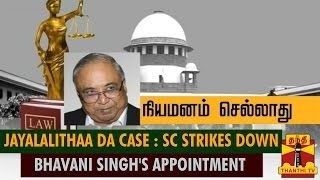 Supreme Court Strikes Down Bhavani Singh's Appointment