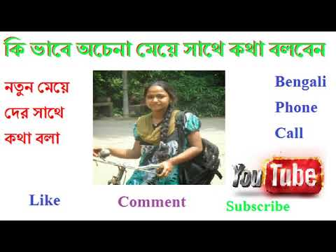 Bangla Phone Call Mast Boudi Full Mosti