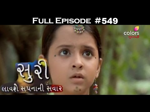 Suri - 22nd September 2017 - સુરી - Full Episode