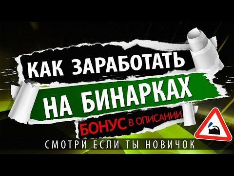 Бинарные опционы с депозитом от 1 рубля