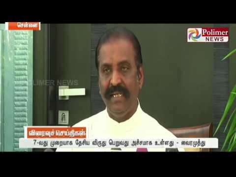 Kavignar Vairamuthu receives National Award for Endha Pakkam Song from Dharmadurai | Polimer News