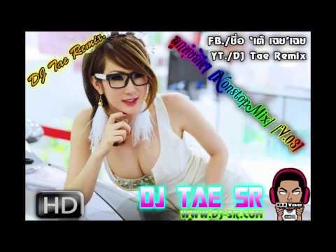 เพลงลูกทุ่ง-เพื่อชีวิต-สตริง-แดนซ์ [NONSTOPMIM] [V.03] [3Cha] [DJ Tae Remix]