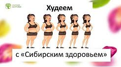 """Как похудеть с """"Сибирским здоровьем"""". Натуральный питательный коктейль для похудения"""