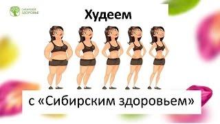 Как похудеть с