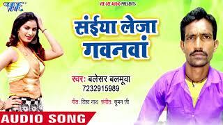Le Ja Ho Gavanwa - Jaan Basal Nathuniya Me - Balesar Balamua - Bhojpuri Hit Songs 2018 New