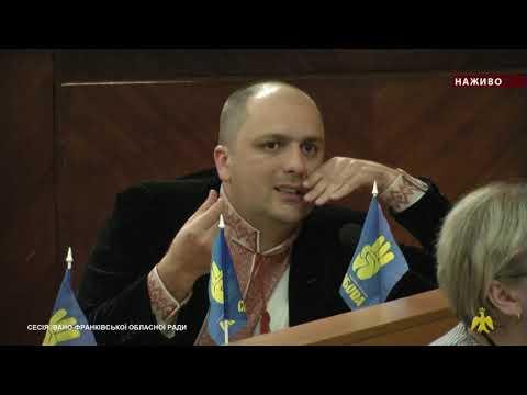 Сесія Івано-Франківської обласної ради. 17-05-2019. Частина 2