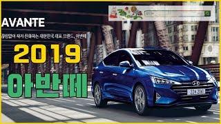 2019 아반떼AVANTE 신차 가격표 장기렌트 리스 …