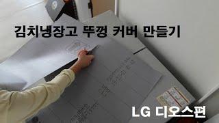 김치냉장고 뚜껑커버 만들기.lg디오스편(2배속)
