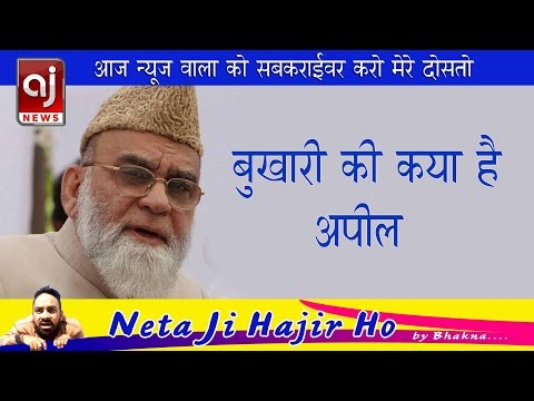 shahi imam maulana syed ahmed bukhari  appeals to PM Modi to take step to end fear among muslims