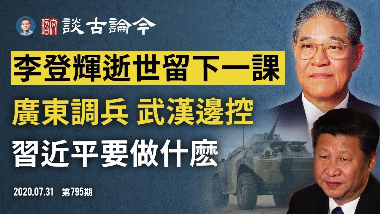 廣東裝甲車集結、武漢「邊控」全體公職人員,要幹什麼?李登輝辭世留給習近平重要一課(文昭談古論今20200731第795期)