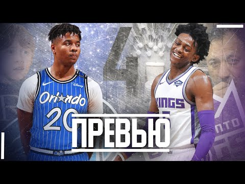 |ПРЕВЬЮ СЕЗОНА| ORLANDO MAGIC - SACRAMENTO KINGS