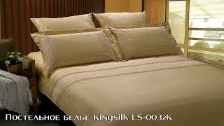 Постельное белье Kingsilk LS-003Ж в интернет-магазине