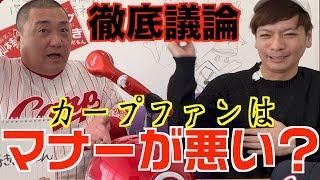 カープ動画第2弾は「観戦マナー」について 山本圭壱の独自の理論が炸裂...