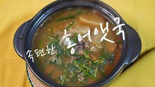 홍어앳국,홍어내장탕,홍어애국,(묵은체증까지 싹~,관절염…