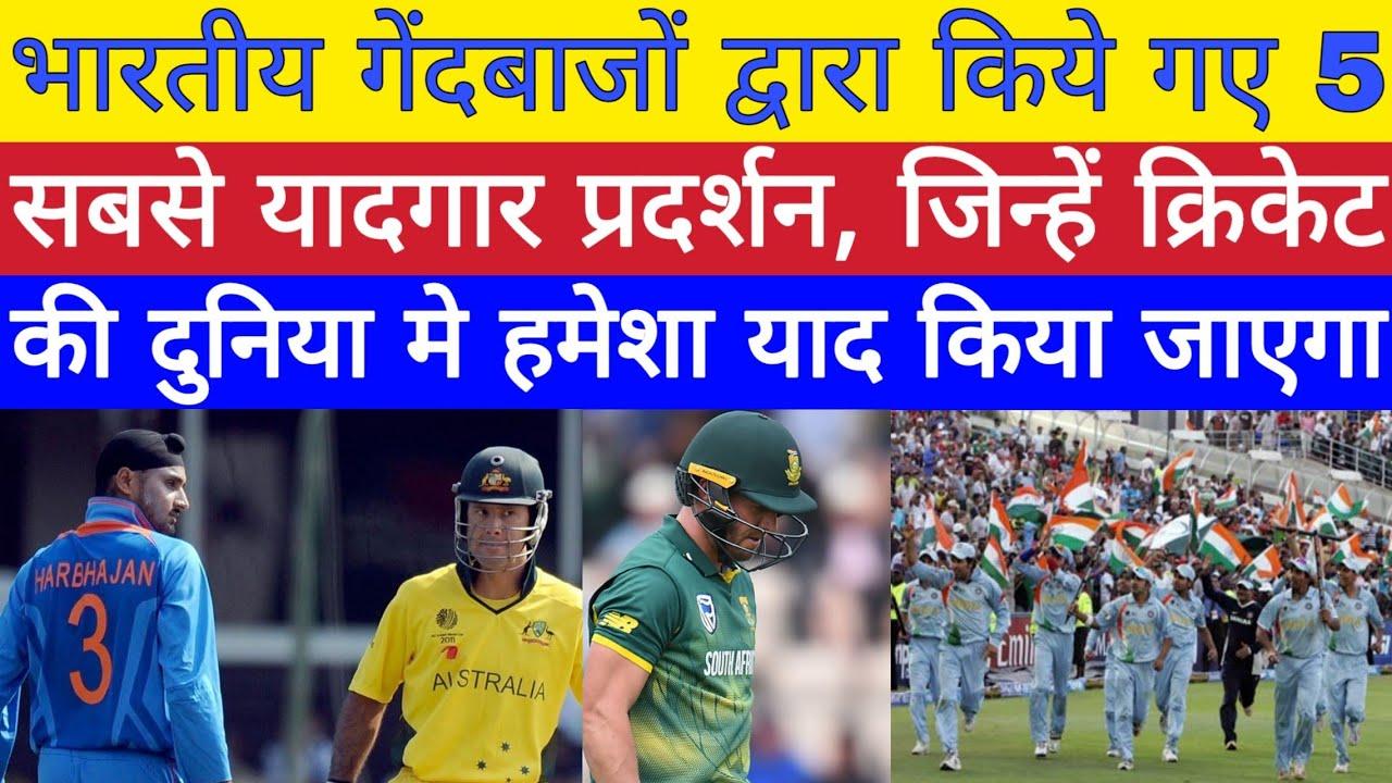 भारतीय गेंदबाजों द्वारा किए गए 5 यादगार प्रदर्शन । 5 most memorable performances by Indian bowlers