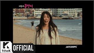 [MV] Hwayobi(화요비) _ Because of love(사랑탓) (내눈에 콩깍지 OST)