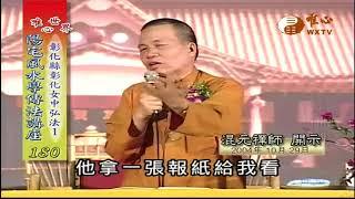彰化縣彰化女中弘法(一)【陽宅風水學傳法講座180】| WXTV唯心電視台