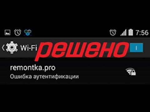 Телефон не подключается к WI-FI, не удаётся получить IP-адрес.ошибка аутентификации/does Not Connect