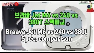 아이로봇브라바 JETM6/JET240/380t 스펙비교…