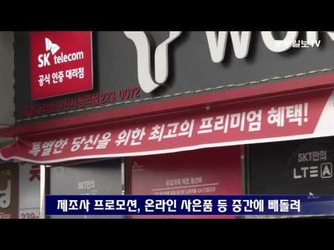 [중부일보TV-오늘의영상] 도내 통신사 대리점, 불법 사은품 횡령 의혹