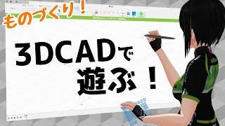 【3DCAD】なにか作る、遊ぶ。【FUSION360】