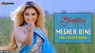 Meghla Dine | Prem Kahon (2016)| Shimla, Mamun | Atiq Sams | Rubel Anush