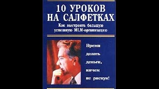 Дон Файлла 10 уроков на салфетке аудиокнига