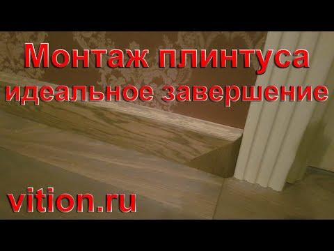 Монтаж деревянного плинтуса. Секрет простой установки