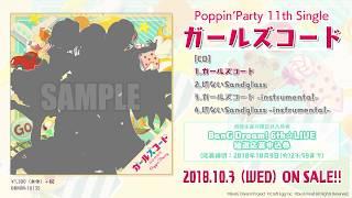 【試聴動画】Poppin'Party 11th Single「ガールズコード」(10/3発売!!)