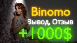 Binomo вывод денег, отзыв трейдера, +1000$!