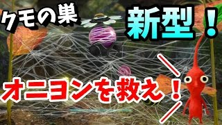 〔ピクミン3♯11〕クモの巣に引っかかった新型オニヨンを救えピクミン!