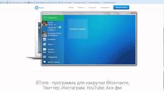 Как раскрутить группу Вконтакте vtope