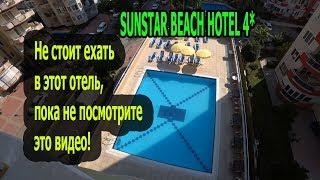 Обзор отеля SUNSTAR BEACH HOTEL 4 Турция Аланья Махмутлар Сан Стар Бич