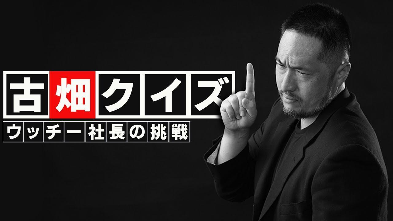 大好き!古畑任三郎クイズ!ウッチー社長の挑戦!!