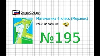 Задание №195 - Математика 6 класс (Мерзляк А.Г., Полонский В.Б., Якир М.С.)