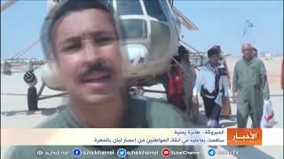 المبروكة.. طائرة يمنية  ساهمت بفاعلية في انقاذ المواطنين من إعصار لبان بالمهرة