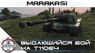 World of Tanks выдающийся бой на т110е4, самый большой дамаг wot 0.9.8